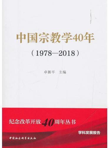 中国宗教学40年
