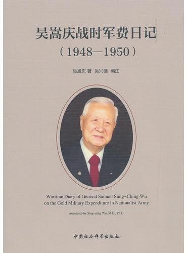 吴嵩庆战时军费日记(1948-1950 )