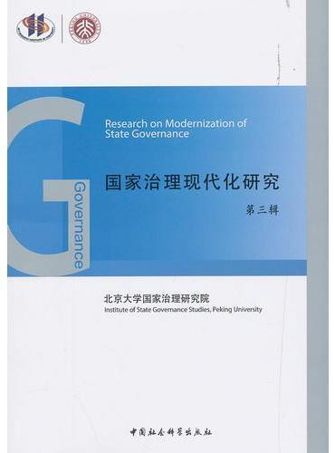 国家治理现代化研究(第三辑)