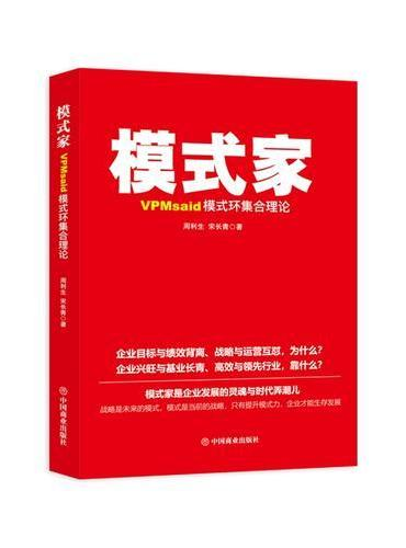 模式家:VPMsaid模式环集合理论