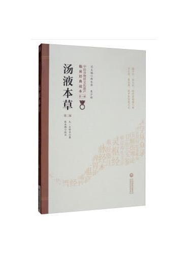 汤液本草(第二版)(中医非物质文化遗产临床经典读本)