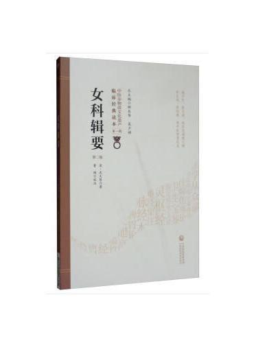 女科辑要(第二版)(中医非物质文化遗产临床经典读本)