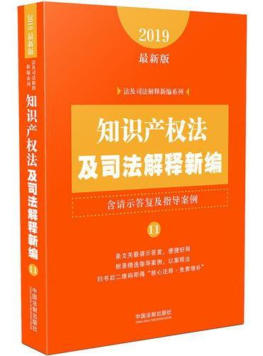知识产权法及司法解释新编(含请示答复及指导案例)(2019年最新版)