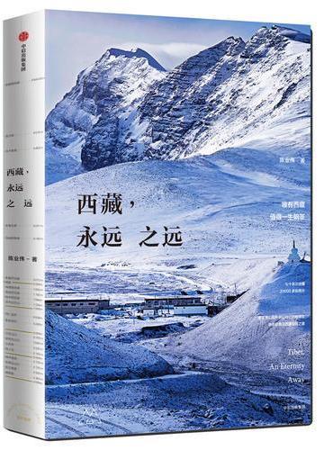 西藏,永远之远