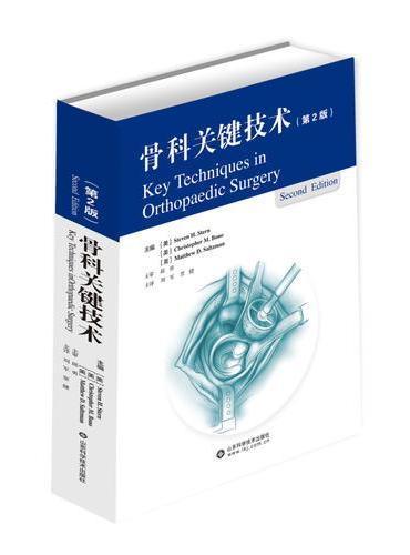 骨科关键技术(第2版)