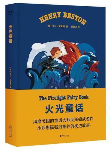 火光童话(风靡美国的童话大师贝斯顿成名作,继格林兄弟、安徒生后,孩子的书架再添大师新品!附赠问答互动贴纸)【果麦经典】