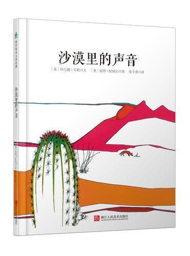 森林鱼童书·拜尔德·贝勒诗歌绘本:沙漠里的声音