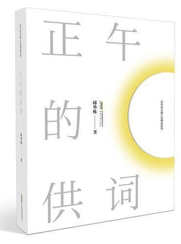 邱华栋长篇小说精品系列:正午的供词