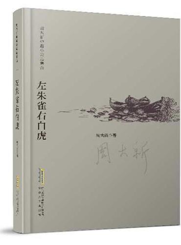 周大新中篇小说自选集:左朱雀右白虎(精)