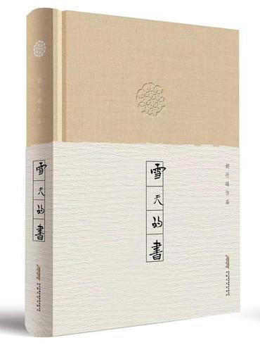 胡竹峰作品:雪天的书