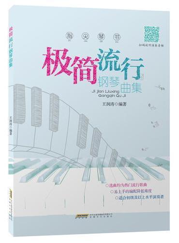 指尖琴书:极简流行钢琴曲集