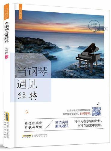流行微时光:当钢琴遇见经典