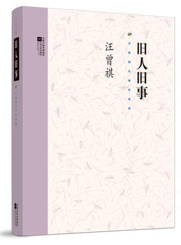 汪曾祺系列-旧人旧事