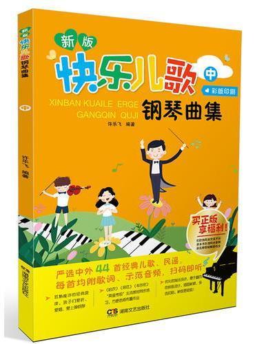 快乐儿歌:钢琴曲集(中)新版
