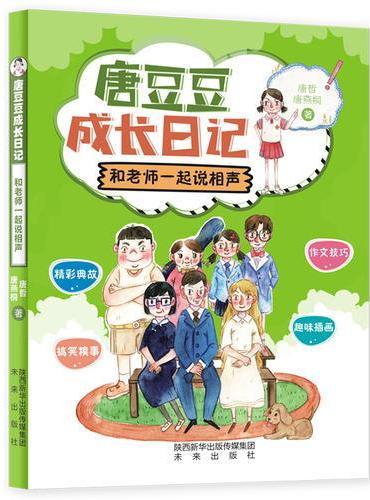 唐豆豆成长日记:和老师一起说相声