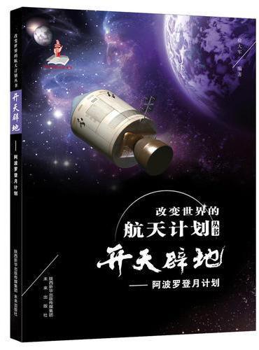 改变世界的航天计划丛书 开天辟地——阿波罗登月计划