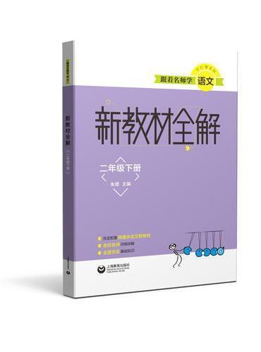 跟着名师学语文  新教材全解 二年级下册