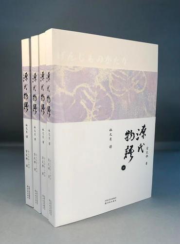 源氏物语(共四册)(林文月译本)