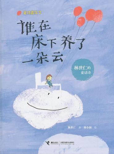童诗嘉年华系列 谁在床下养了一朵云