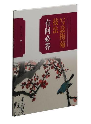 中国画技法有问必答丛书:写意梅菊技法有问必答
