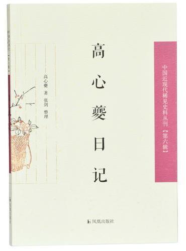 高心夔日记(中国近现代稀见史料丛刊 第六辑)