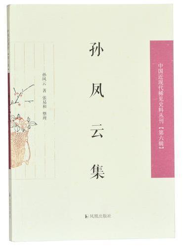 孙凤云集(中国近现代稀见史料丛刊 第六辑)