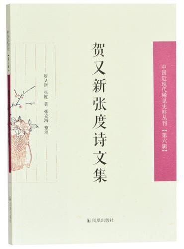 周腾虎日记(中国近现代稀见史料丛刊 第六辑)