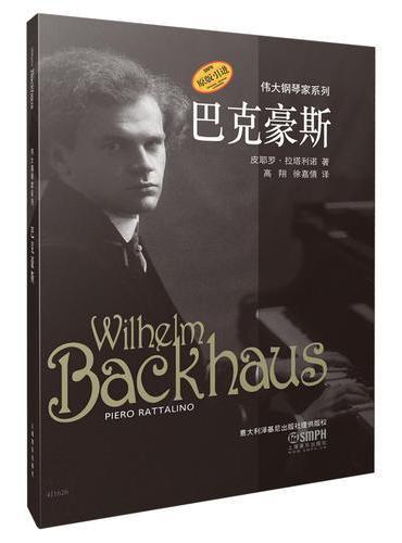 巴克豪斯 伟大钢琴家系列 原版引进