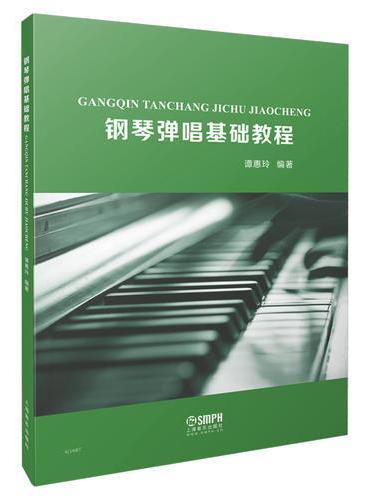 钢琴弹唱基础教程