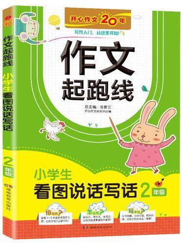 小学生看图写话训练2年级 作文起跑线彩图注音版 班主任推荐作文书素材辅导