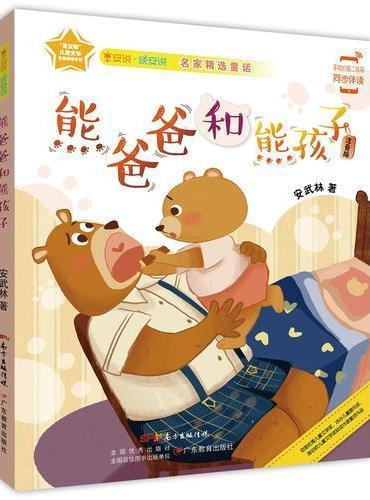 早安说·晚安说:熊爸爸和熊孩子