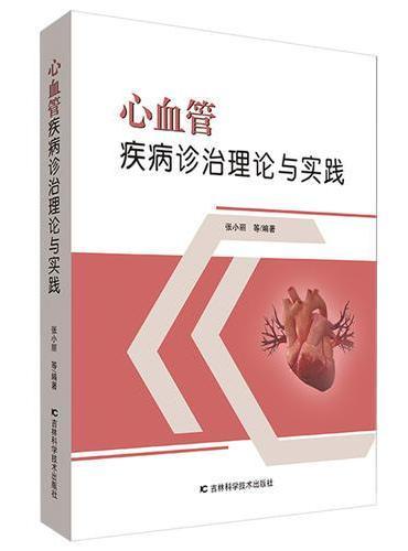 心血管疾病诊治理论与实践
