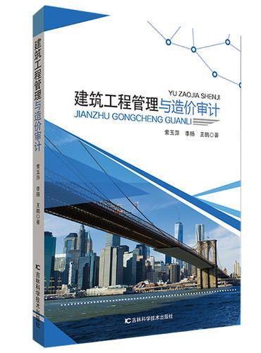 建筑工程管理与造价审计