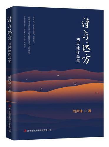 诗与远方:刘凤池作品集