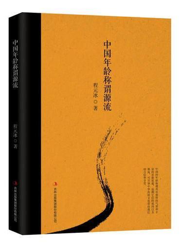 中国年龄称谓源流
