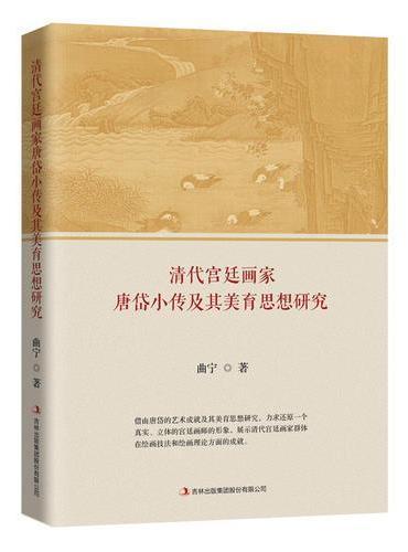 清代宫廷画家唐岱小传及其美育思想研究