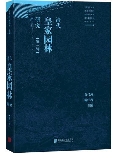 清代皇家园林研究(第一辑)