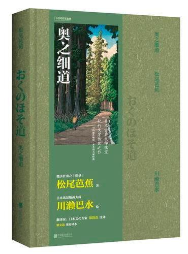 奥之细道:郑清茂注译版