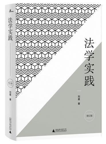 新民说·法学实践(增订版)