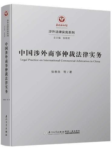 中国涉外商事仲裁法律实务/涉外法律实务系列
