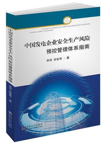 中国发电企业安全生产风险预控管理体系指南