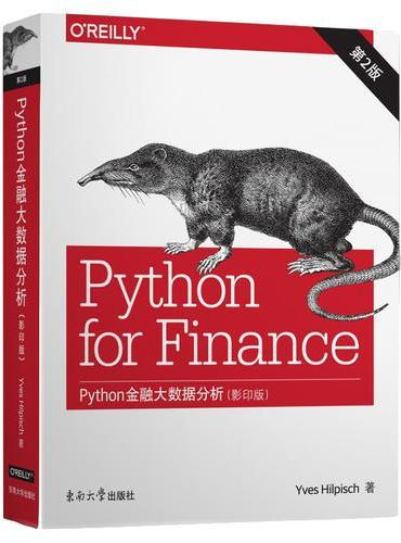 Python金融大数据分析 第2版(影印版)