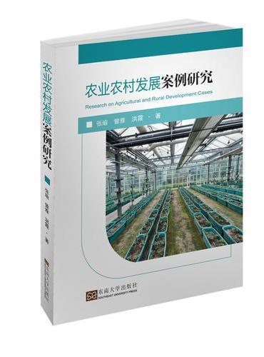 农业农村发展案例研究
