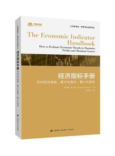经济指标手册