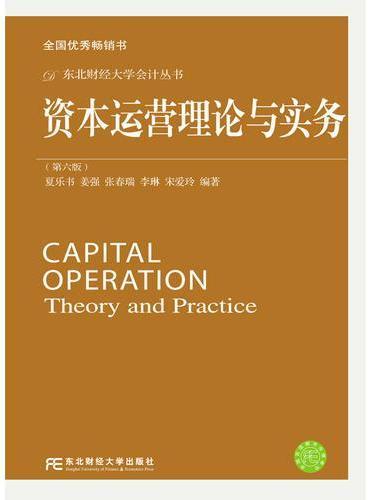 资本运营理论与实务(第六版)