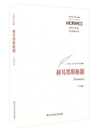 赫耳墨斯秘籍(西方传统·经典与解释,古典学丛编,刘小枫主编)