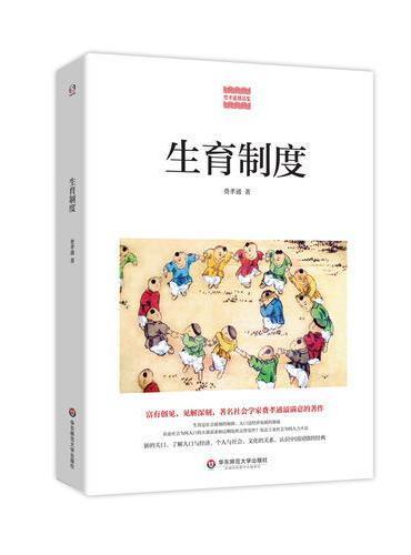 生育制度(著名社会学家费孝通最满意的杰作,为何农业社会人口过剩,发达工业社会人力不足,认识中国国情的经典)