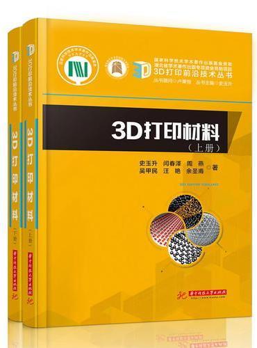 3D打印材料:上、下册