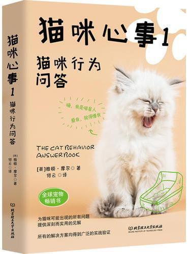 猫咪心事1:猫咪行为问答(全球宠物专家雅顿·摩尔畅销作品,为猫咪出现的问题提供深刻而实用的见解,帮助您与爱猫幸福地相处)