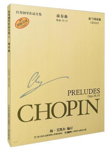 肖邦钢琴作品全集7 前奏曲 原版引进 波兰国家版
